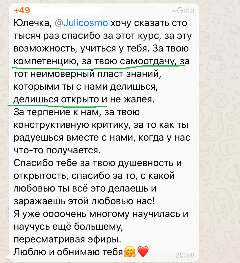 отзывы Космо (4)