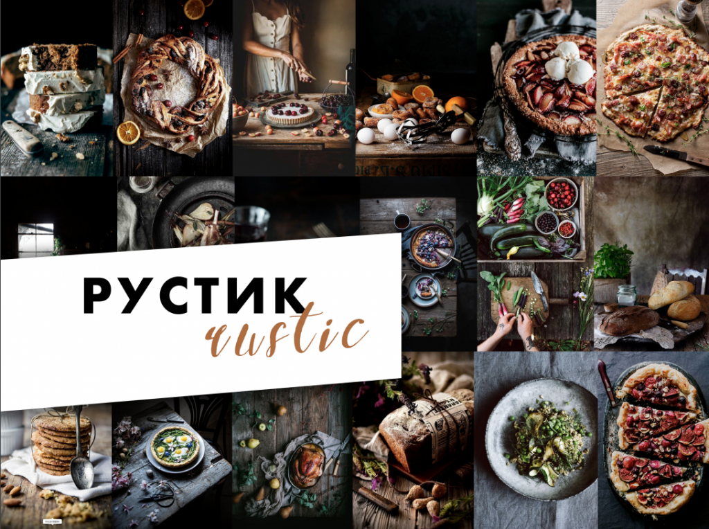 cosmo_rustic_foodphotostyles (3)