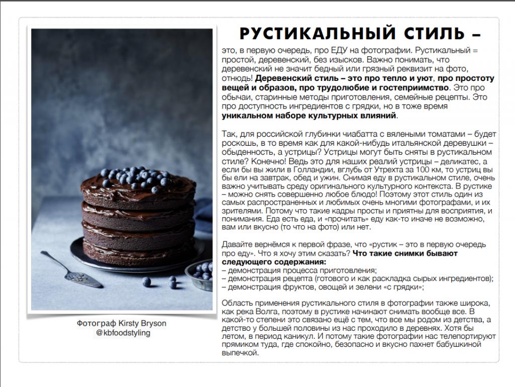 cosmo_rustic_foodphotostyles (4)