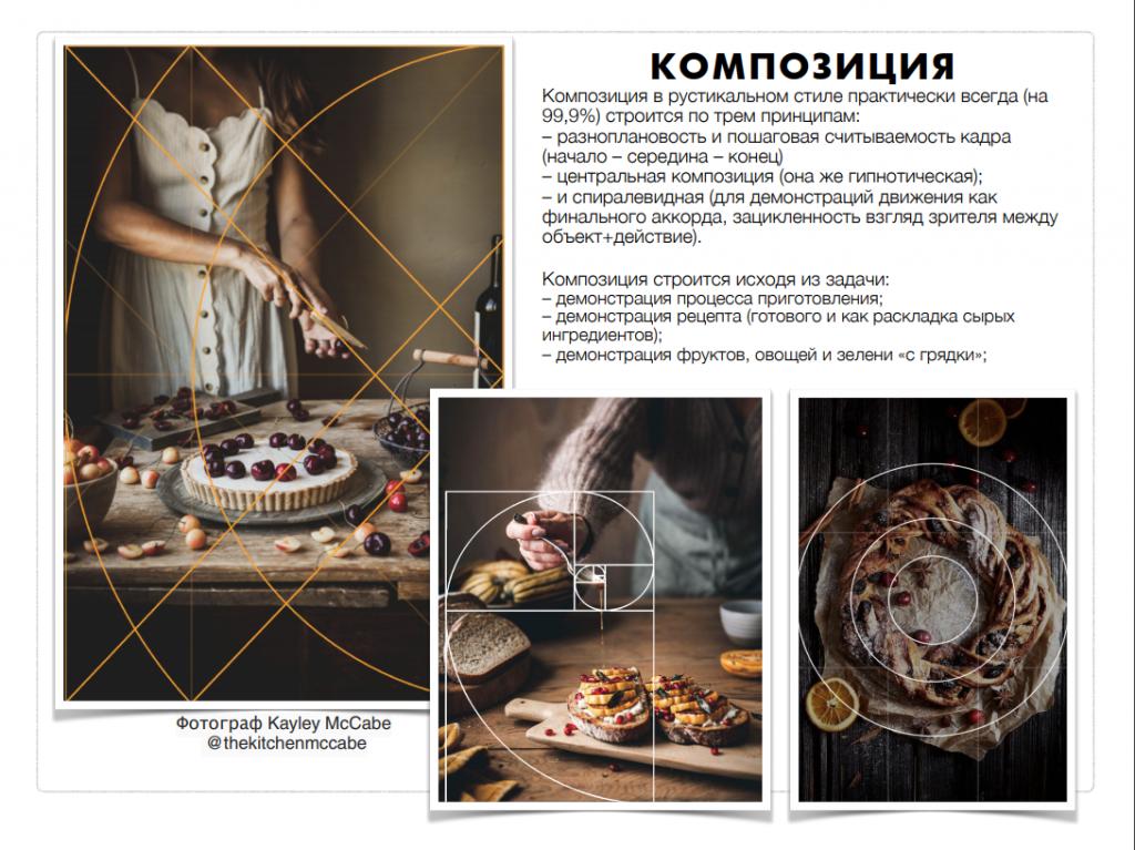 cosmo_rustic_foodphotostyles (7)