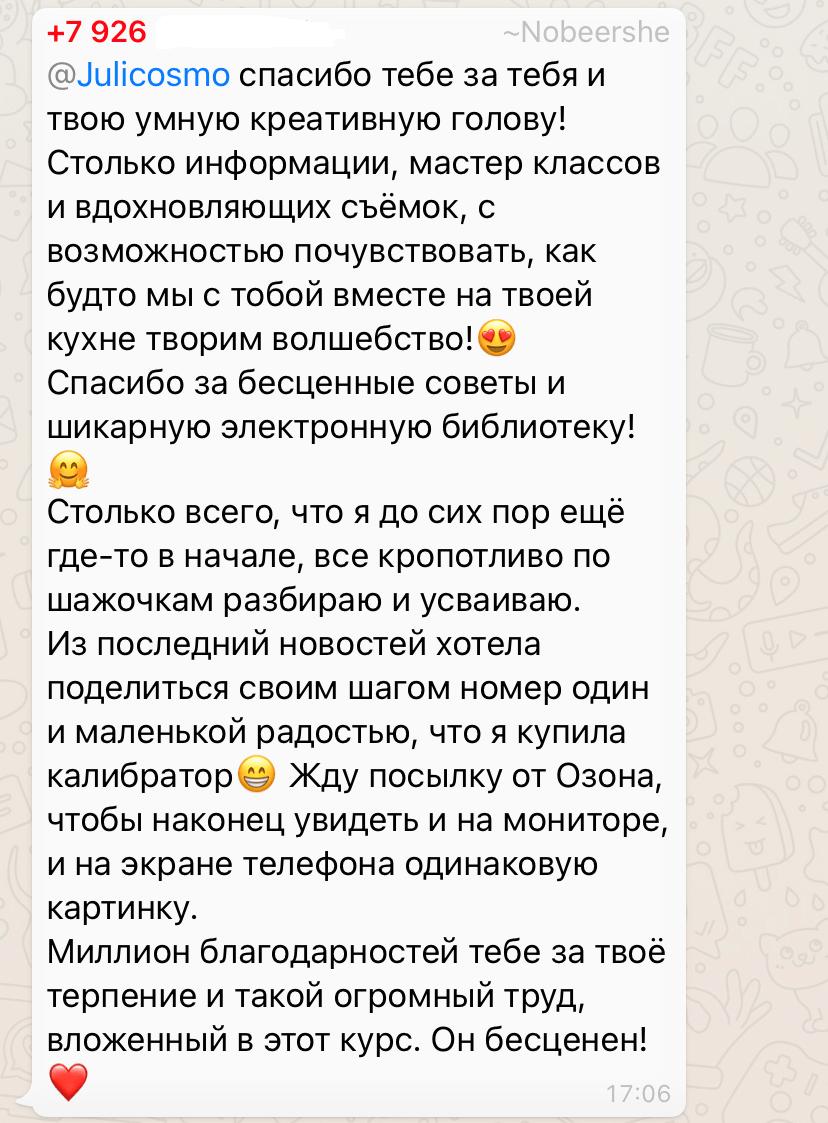 отзывы Космо (11)