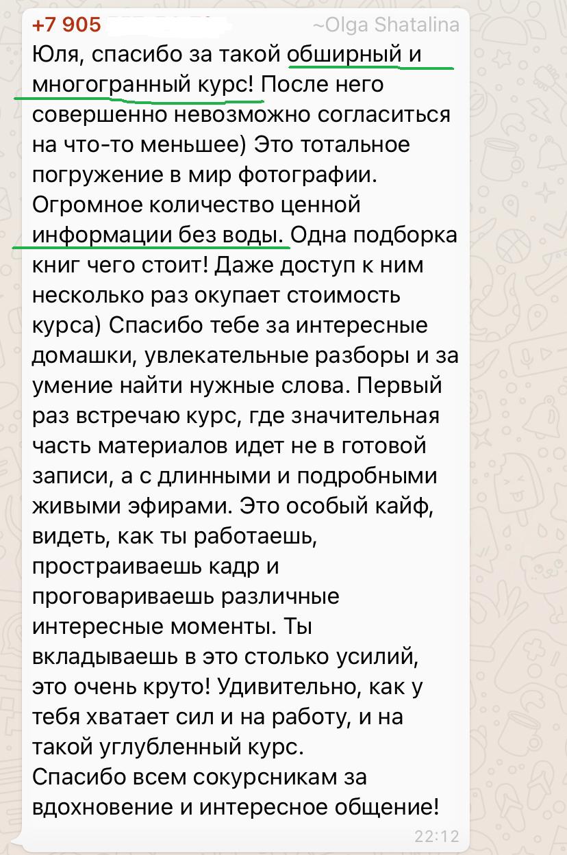отзывы Космо (13)