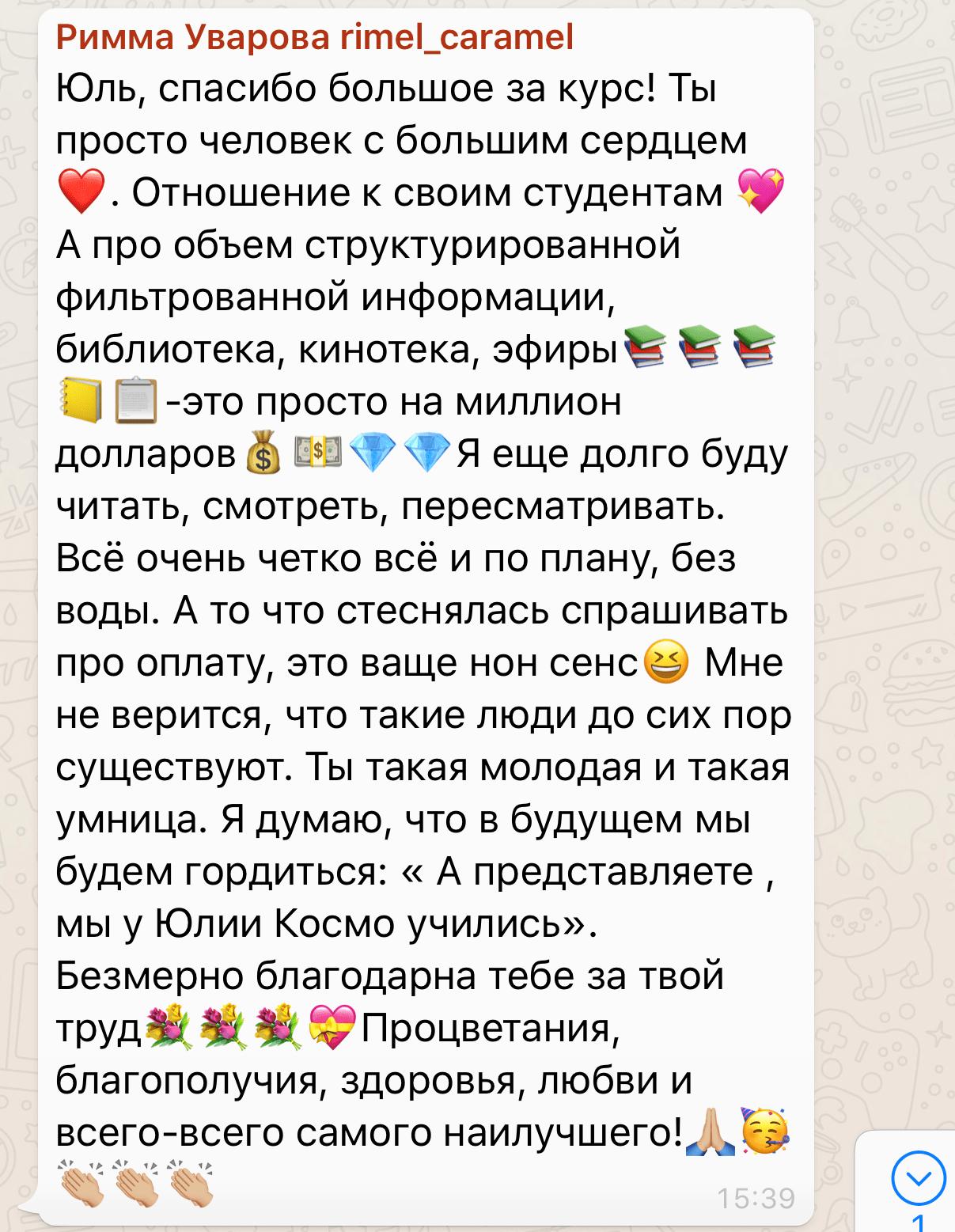 отзывы Космо (20)